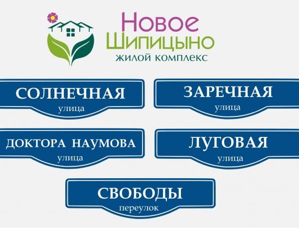 Новым улицам ЖСК «Новое Шипицыно» присвоены наименования
