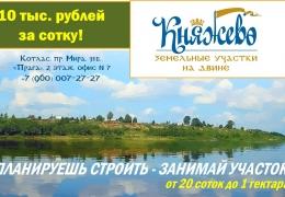«Княжево» — новый жилой комплекс от компании «Котласская сторона»