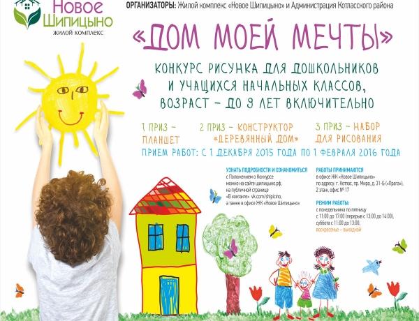 Открыт конкурс детского рисунка «Дом моей мечты». Участвуйте!
